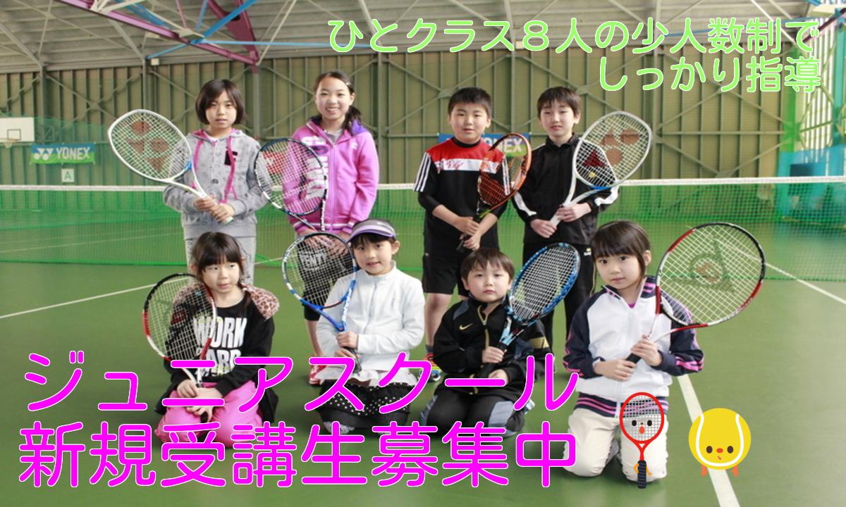 福島市 テニス|グリーンアカデミースポーツクラブ(テニススクール・テニスコート・フィットネス)